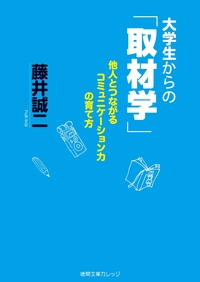 大学生からの「取材学」 他人とつながるコミュニケーション力の育て方-電子書籍