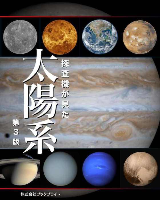 探査機が見た 太陽系 【第3版】拡大写真