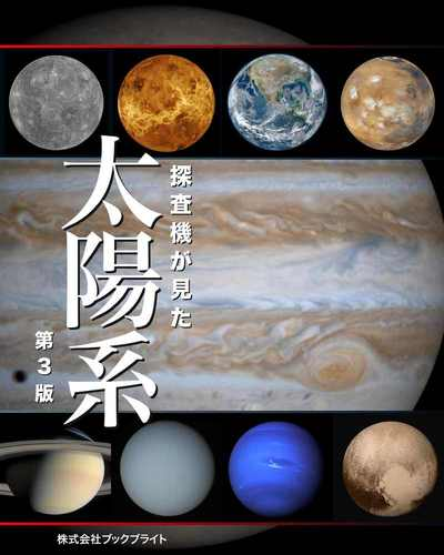 探査機が見た 太陽系 【第3版】-電子書籍