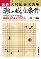 「囲碁大局観養成講座」シリーズ