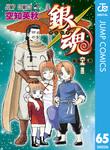 銀魂 モノクロ版 65-電子書籍