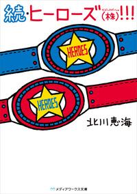 続・ヒーローズ(株)!!!