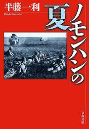 ノモンハンの夏-電子書籍