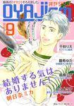 月刊オヤジズム2015年 Vol.9-電子書籍
