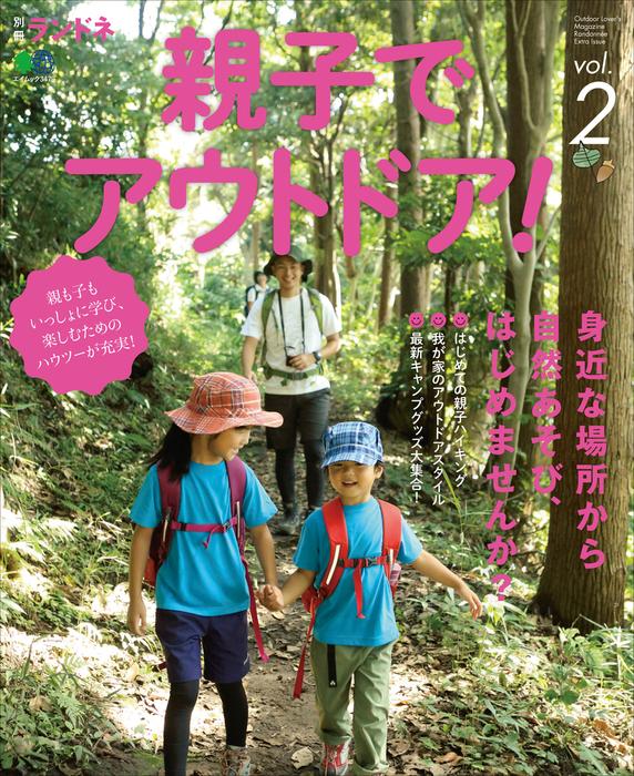別冊ランドネ 親子でアウトドア! Vol.2拡大写真