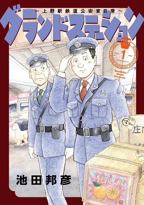 グランドステーション~上野駅鉄道公安室日常~(1)拡大写真