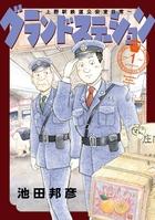 グランドステーション~上野駅鉄道公安室日常~(モーニング)