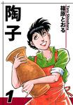 陶子(1)-電子書籍