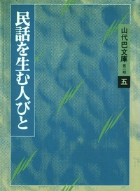 山代巴文庫[第2期・5] 民話を生む人びと-電子書籍