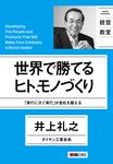 世界で勝てるヒト、モノづくり 「実行に次ぐ実行」が会社を鍛える-電子書籍