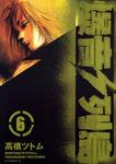 爆音列島(6)-電子書籍