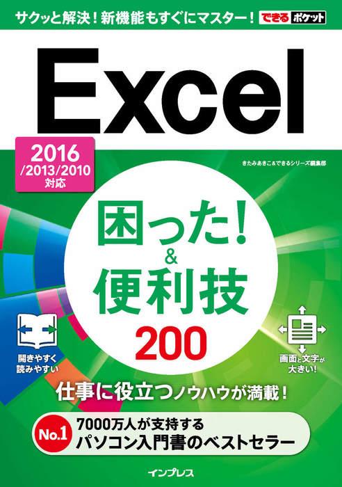 できるポケット Excel困った!&便利技 200 2016/2013/2010対応拡大写真