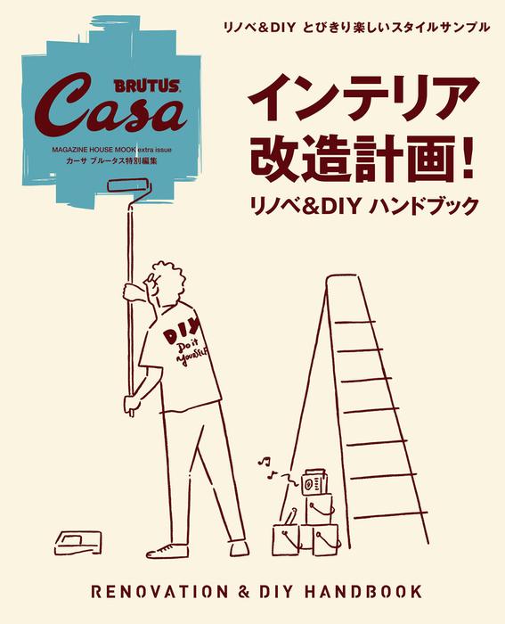 Casa BRUTUS特別編集 インテリア改造計画! リノベ&DIYハンドブック拡大写真