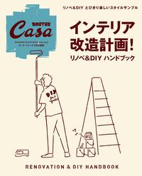 Casa BRUTUS特別編集 インテリア改造計画! リノベ&DIYハンドブック