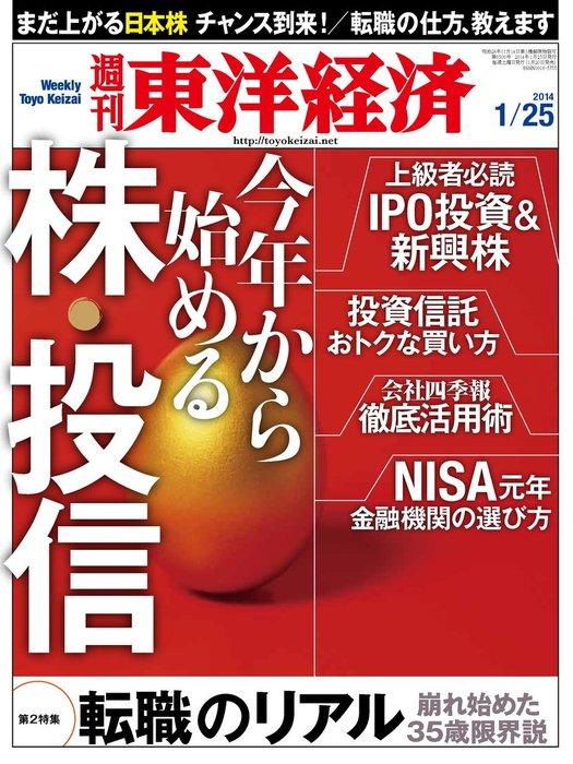 週刊東洋経済 2014年1月25日号-電子書籍-拡大画像