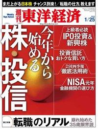 週刊東洋経済 2014年1月25日号