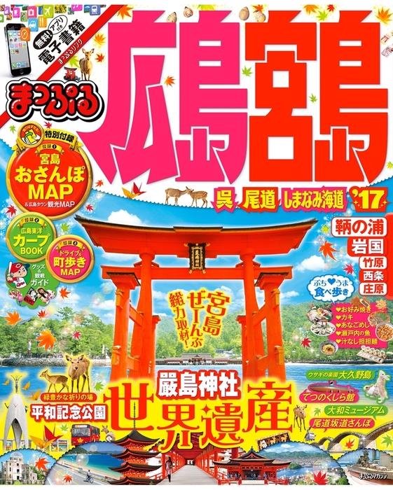 まっぷる 広島・宮島 呉・尾道・しまなみ海道'17拡大写真