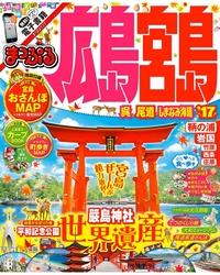 まっぷる 広島・宮島 呉・尾道・しまなみ海道'17-電子書籍