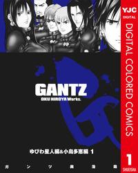 GANTZ カラー版 ゆびわ星人編&小島多恵編 1