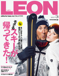 LEON 2017年 03月号-電子書籍
