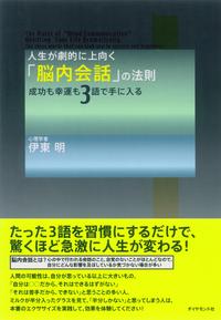 人生が劇的に上向く「脳内会話」の法則-電子書籍