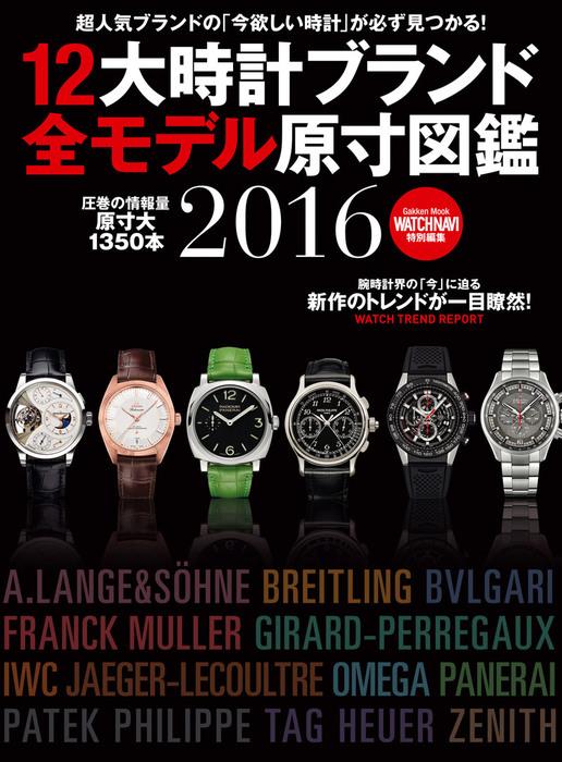 12大時計ブランド全モデル原寸図鑑2016拡大写真