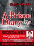 ジェフリー・アーチャー 新装版 獄中記(1) 地獄篇-電子書籍