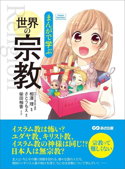 まんがで学ぶ 世界の宗教―――日本人は無宗教? 宗教って難しくない(Business ComicSeries)拡大写真