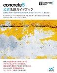 concrete5 公式活用ガイドブック-電子書籍