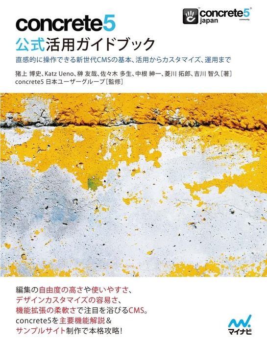 concrete5 公式活用ガイドブック拡大写真