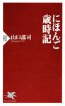 にほんご歳時記-電子書籍