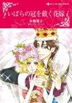 いばらの冠を戴く花嫁-電子書籍