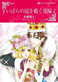 いばらの冠を戴く花嫁