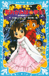 若おかみは小学生!(12) 花の湯温泉ストーリー-電子書籍