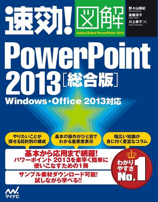 速効!図解 PowerPoint 2013 総合版 Windows・Office 2013対応拡大写真