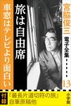 宮脇俊三 電子全集13 『旅は自由席/車窓はテレビより面白い』-電子書籍