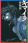 キマイラ7-電子書籍