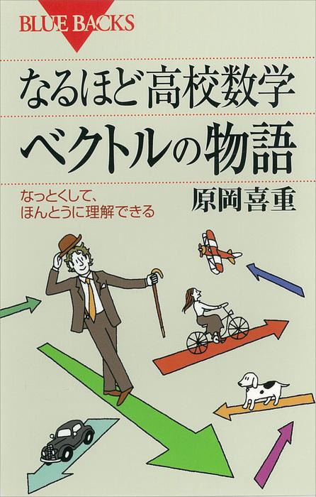 なるほど高校数学 ベクトルの物語 なっとくして、ほんとうに理解できる-電子書籍-拡大画像