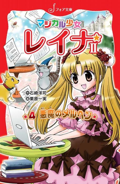マジカル少女レイナ2 (4) 悪魔のメルヘン拡大写真