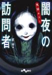 実話ホラー 闇夜の訪問者-電子書籍
