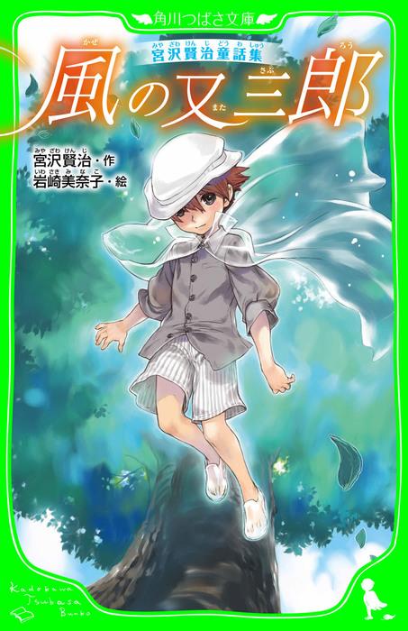 宮沢賢治童話集 風の又三郎-電子書籍-拡大画像