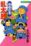 落第忍者乱太郎 3巻-電子書籍