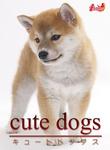 cute dogs09 柴犬-電子書籍