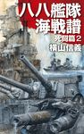 八八艦隊海戦譜 死闘篇2-電子書籍