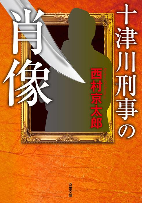 十津川刑事の肖像-電子書籍-拡大画像