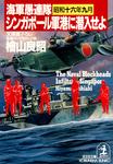 海軍愚連隊〈昭和十六年九月〉シンガポール軍港に潜入せよ-電子書籍