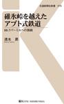 碓氷峠を越えたアプト式鉄道-電子書籍