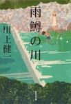 雨鱒の川-電子書籍