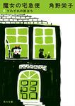 新装版 魔女の宅急便 (6)それぞれの旅立ち-電子書籍