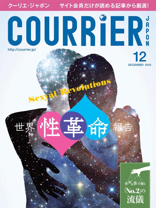 COURRiER Japon (クーリエジャポン)[電子書籍パッケージ版] 2016年 12月号拡大写真